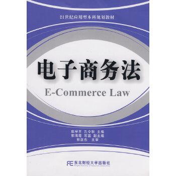 电子商务法(韩学平)(简明实用管理)