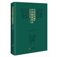 白金汉所藏中国铜器图录(汉英对照;精装)