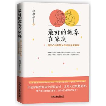 最好的教养在家庭:赵忠心和年轻父母谈科学教养观(pdf+txt+epub+azw3+mobi电子书在线阅读下载)
