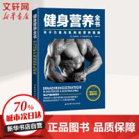 健身营养全书 关于力量与肌肉的营养策略 营养学权威著作