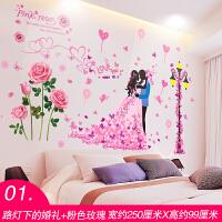 少女心墙贴纸创意卧室温馨小清新墙面网红房间装饰品婚房布置自粘 大