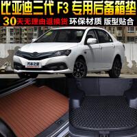 16-17款比亚迪三代新F3专车专用尾箱后备箱垫子 改装脚垫配件