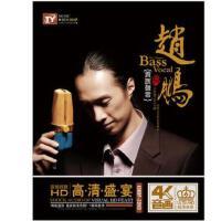 正版高清4K汽车载DVD 赵鹏低音王发烧专辑MV卡拉ok非CD唱片碟光盘