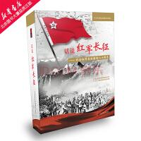 新华书店正版 大音 话说红军长征书+13张CD 纪念红军长征胜利80周年