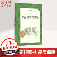 朱自清散文精选(经典名作口碑版本) 人民文学出版社