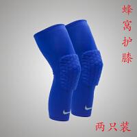 doxa篮球护具运动护膝男蜂窝防撞护膝透气加长款护腿