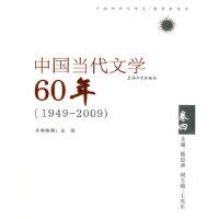 【新书店正版】中国当代文学60年卷四(1949――2009),陈思和,上海大学出版社9787811185621