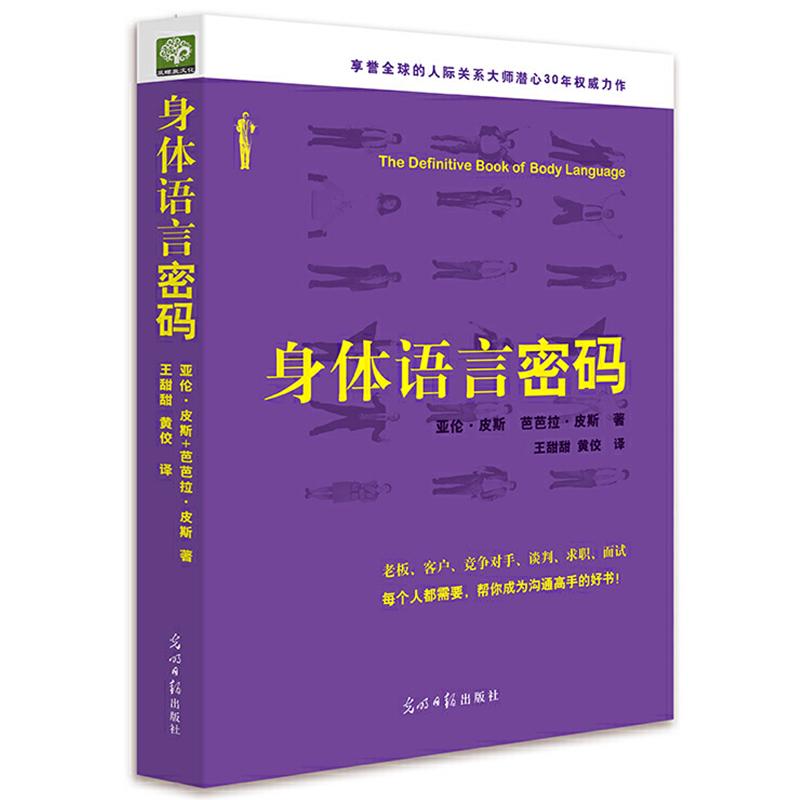 身体语言密码 (普京身体语言专业指导老师、享誉全球的人际关系大师潜心30年力作。身体语言类引领风尚之作!《纽约时报》畅销经典,销售突破500万本!知名企业、机构人际关系培训教材!)