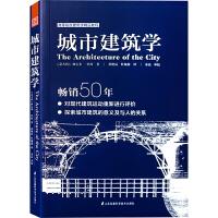 城市建筑学 建筑学经典教程 阿尔多?罗西编著 建筑设计基础理论书籍