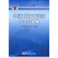中国环境资源法的产生与发展