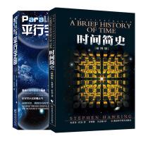 平行宇宙+时间简史 套装2册 天文爱好者书 天文学 自然科学