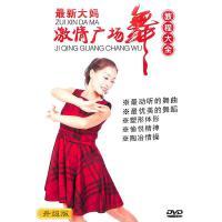 *大妈激情广场舞教程大全DVD