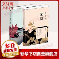 蒋勋说唐诗+蒋勋说宋词(套装两册)(修订版) 蒋勋