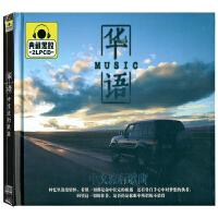 新华书店原装正版华语流行音乐 华语中文流行歌曲典藏黑胶2CD