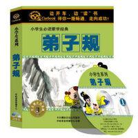 小学生系列《弟子规》2CD 车载CD
