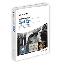 正版现货 颈椎创伤(AOSpine大师丛书)颈椎解剖、颈椎创伤的非手术治疗、下颈椎创伤 孙宇 山