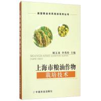 上海市粮油作物栽培技术 9787109206175 顾玉龙,李秀玲 中国农业出版社