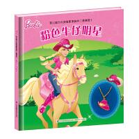 芭比故事项链书 粉红牛仔明星 芭比公主系列图书 幼儿儿童课外读物儿童书籍彩图注音版 嘉良传媒出品