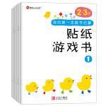 邦臣小红花・我的第一本数学启蒙贴纸游戏书(2~3岁 套装全6册)