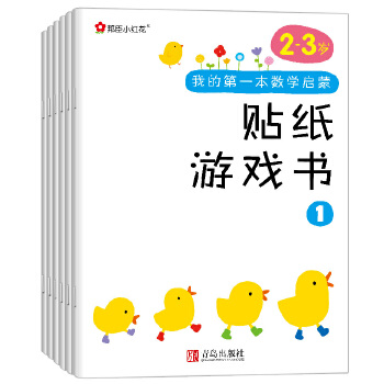 邦臣小红花·我的第一本数学启蒙贴纸游戏书(2~3岁 套装全6册)