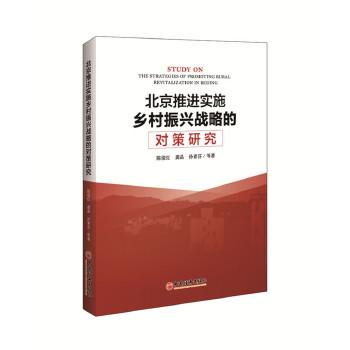 北京推进实施乡村振兴战略的对策研究