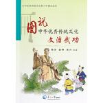 图说中华优秀传统文化.文治武功