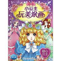 小公主玩美涂画甜心公主 长江少年儿童出版社有限公司