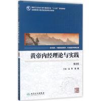黄帝内经理论与实践(第2版) 王平,贺娟 主编