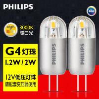 飞利浦LED灯珠G4 12V 1.2W 2W水晶灯灯泡插脚灯泡射灯灯泡护眼灯珠