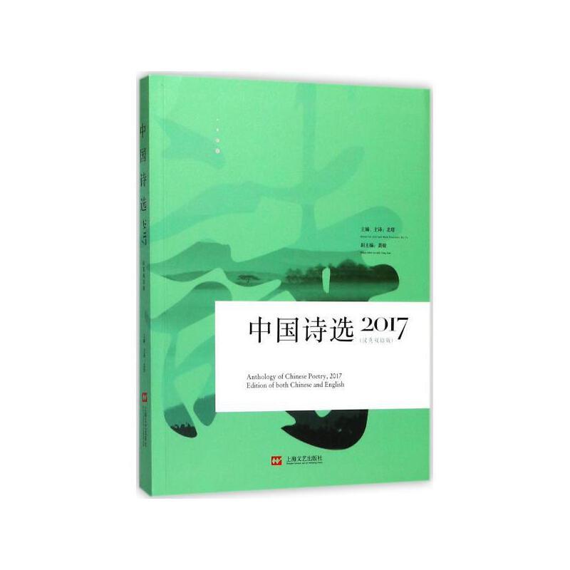 2017中国诗选 编者:北塔 译者:北塔【好评返5元店铺礼券】