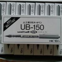 日本三菱正品uniball走珠笔/三菱0.5签字笔水笔UB-150