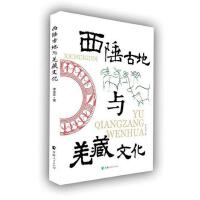 西陲古地与羌藏文化