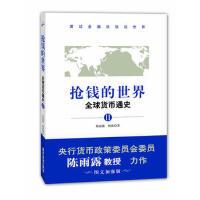 【二手书9成新】 抢钱的世界:全球货币通史2 陈雨露 9787807667254