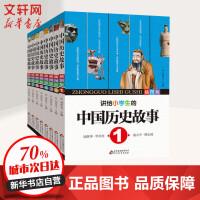 中国历史故事(插图版) 刘青文 主编