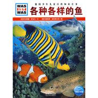 什么是什么:各种各样的鱼(精)