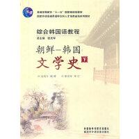 综合韩国语教程:朝鲜-韩国文学史(下)