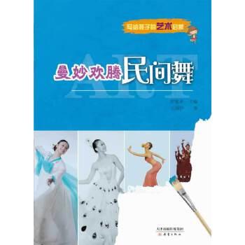 曼妙欢腾民间舞——写给孩子的艺术启蒙系列