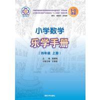 小学数学乐学手册 四年级上册(新版)