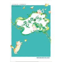 少女发丝的故事(台湾儿童文学馆・美丽眼睛看世界)
