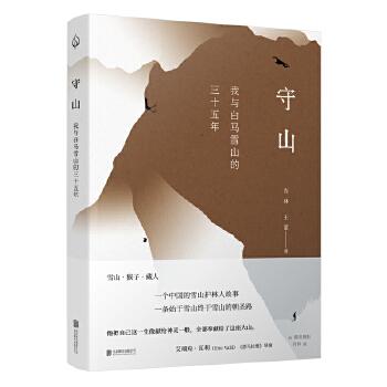 守山我与白马雪山的三十五年(pdf+txt+epub+azw3+mobi电子书在线阅读下载)
