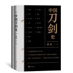 中国刀剑史(平装・全2册)