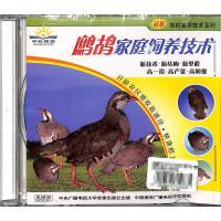 *农村实用技术系列-鹧鸪家庭饲养技术VCD