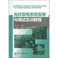 光伏发电系统安装与调试实训教程(刘靖) 刘靖 9787122142405 化学工业出版社教材系列