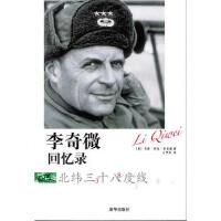 李奇微回忆录――北纬三十八度线.了解一下战场上我们的对手是怎样解读这场战争的--新华出版社