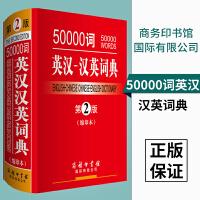 商务印书馆:50000词英汉-汉英词典(缩印本)》(2018年8月进)