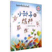 正版图书 小小百科宝典 科普童话绘本馆:小种子的旅行 植物种子的传播 米吉卡 9787538593860 北方妇女儿童