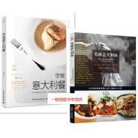 学做意大利餐+究极意大利面 意大利料理 西餐菜谱 意面 美食书籍 食谱书籍大全家常菜 菜谱大全厨师书
