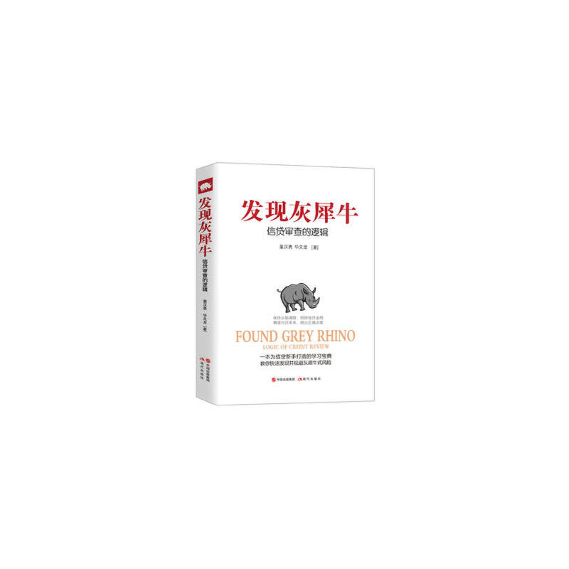 发现灰犀牛:信贷审查的逻辑 正版书籍 限时抢购 当当低价