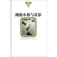 湖湘木偶与皮影 湖南省木偶皮影艺术剧院 湖南美术出版社