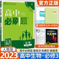 高中必刷题生物必修3 人教版 2022版高二生物必刷题必修三